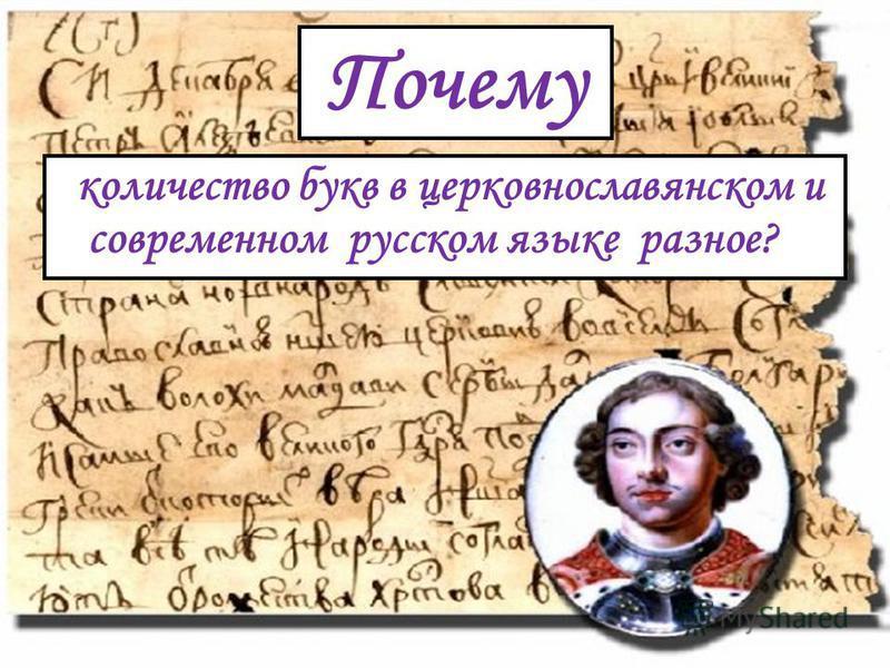 Почему количество букв в церковнославянском и современном русском языке разное?