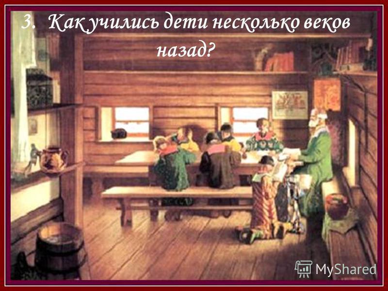 3. Как учились дети несколько веков назад?