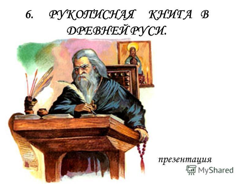 6. РУКОПИСНАЯ КНИГА В ДРЕВНЕЙ РУСИ. презентация
