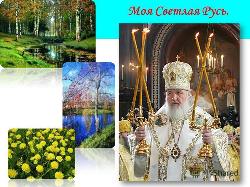 Моя Светлая Русь.
