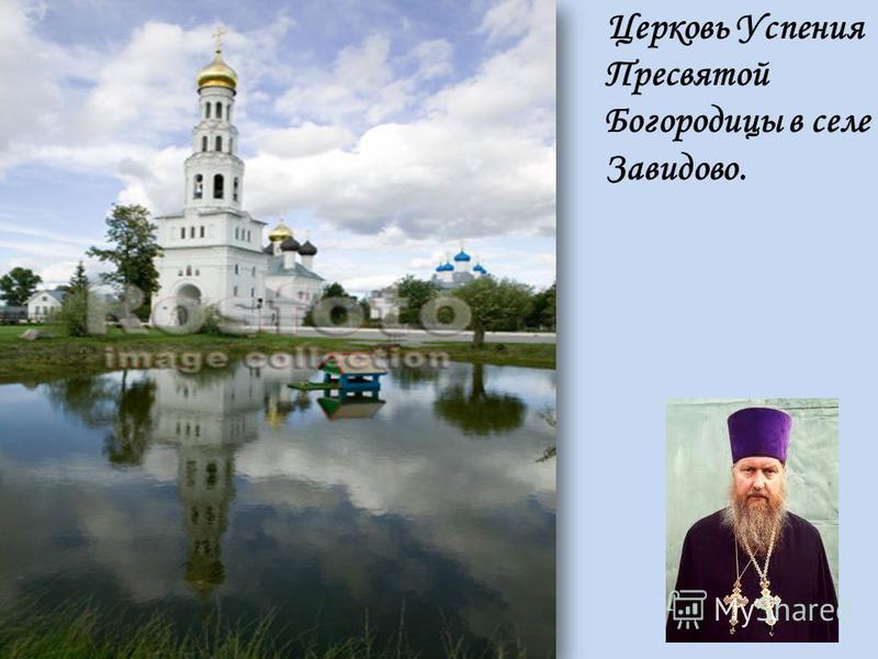 Церковь Успения Пресвятой Богородицы в селе Завидово.