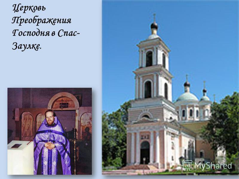 Церковь Преображения Господня в Спас- Заулке.