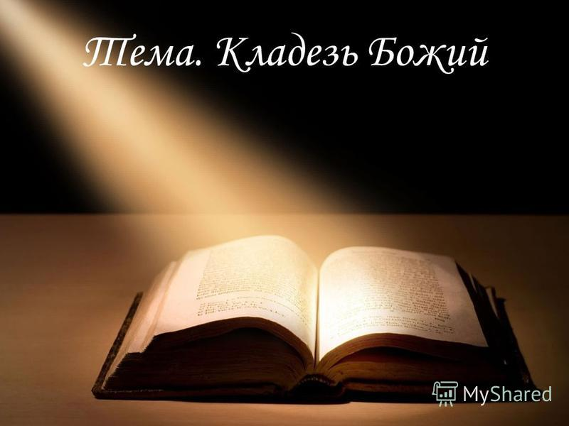 Тема. Кладезь Божий