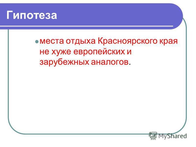 Гипотеза места отдыха Красноярского края не хуже европейских и зарубежных аналогов.