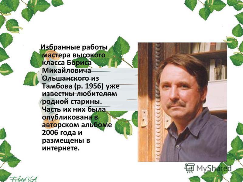 В начале профессиональной деятельности Ольшанский много работал в графике, иллюстрировал книги, журналы и газеты, но постепенно стал больше внимания уделять живописи. С 1983 года он постоянный участник областных, республиканских и зарубежных выставок