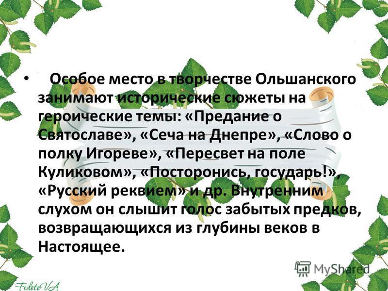 Избранные работы мастера высокого класса Бориса Михайловича Ольшанского из Тамбова (р. 1956) уже известны любителям родной старины. Часть их них была опубликована в авторском альбоме 2006 года и размещены в интернете.