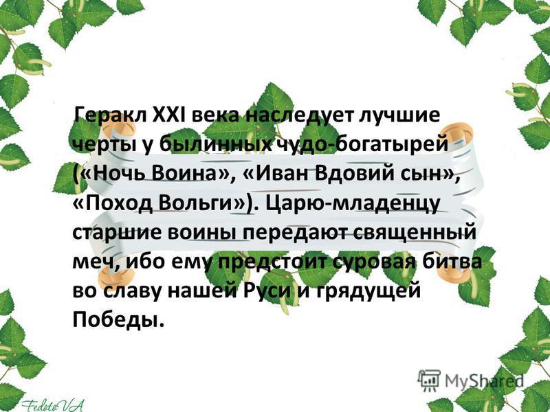 Этот исторический романтизм, истинно русский по духу, благородный по содержанию и безупречный по стилю, порождает новый миф о Рождении Воина, защищающего родную землю и исконную традицию.