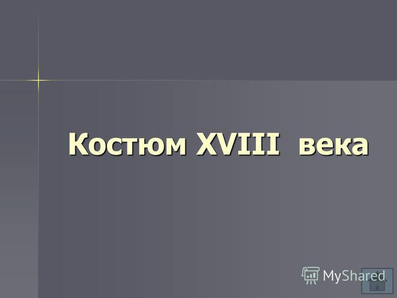 Костюм XVIII века
