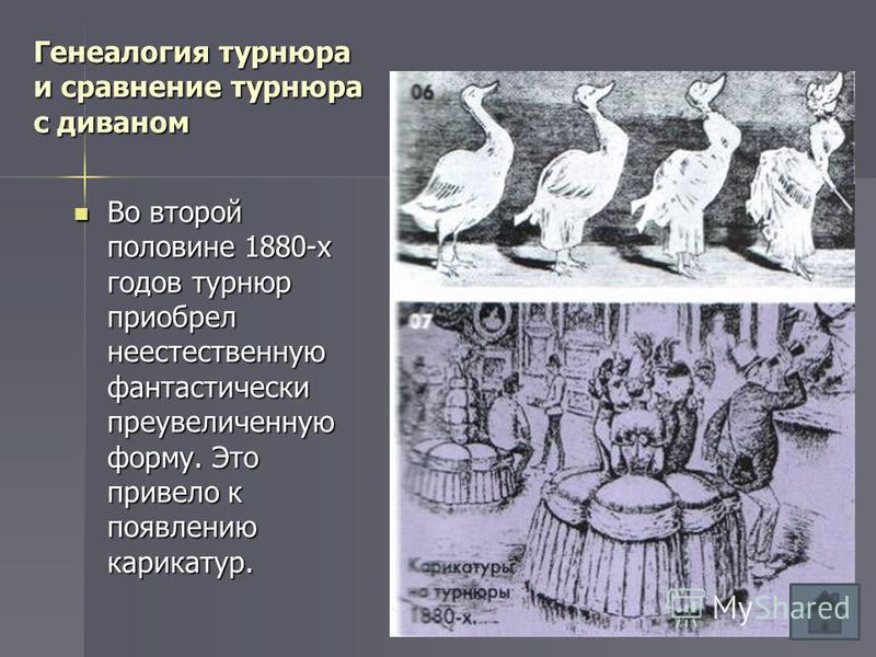 Генеалогия турнюра и сравнение турнюра с диваном Во второй половине 1880-х годов турнюр приобрел неестественную фантастически преувеличенную форму. Это привело к появлению карикатур. Во второй половине 1880-х годов турнюр приобрел неестественную фант