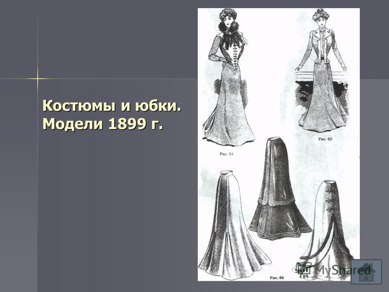 Костюмы и юбки. Модели 1899 г.