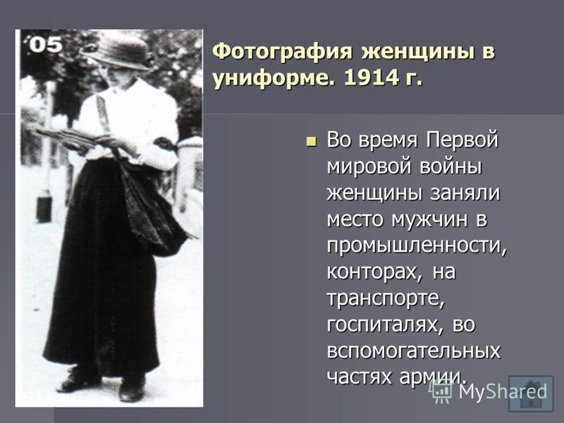 Фотография женщины в униформе. 1914 г. Во время Первой мировой войны женщины заняли место мужчин в промышленности, конторах, на транспорте, госпиталях, во вспомогательных частях армии. Во время Первой мировой войны женщины заняли место мужчин в промы