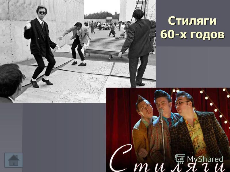 Стиляги 60-х годов
