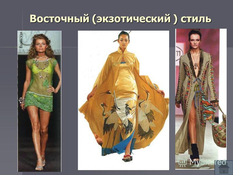 Восточный (экзотический ) стиль