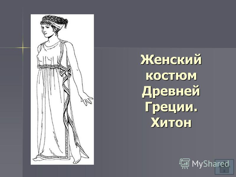 Женский костюм Древней Греции. Хитон
