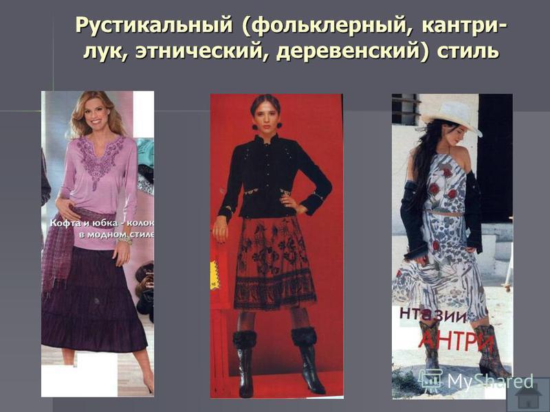 Рустикальный (фольклерный, кантри- лук, этнический, деревенский) стиль