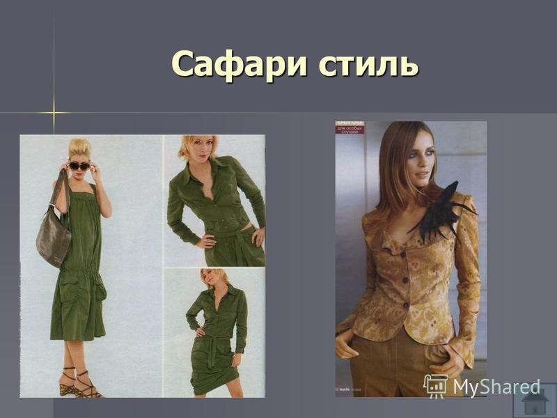 Сафари стиль