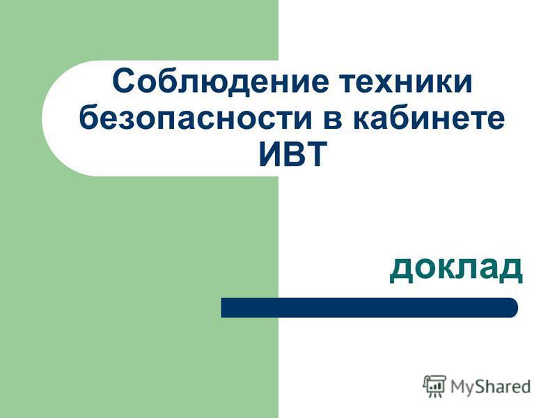 Соблюдение техники безопасности в кабинете ИВТ доклад