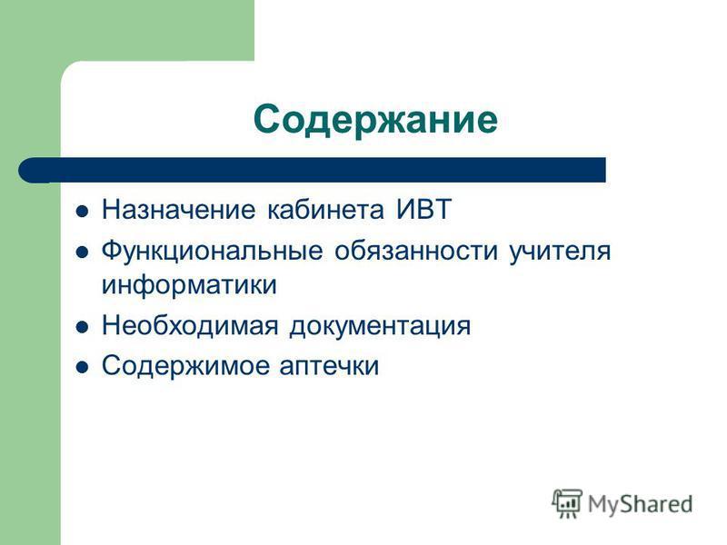 Содержание Назначение кабинета ИВТ Функциональные обязанности учителя информатики Необходимая документация Содержимое аптечки