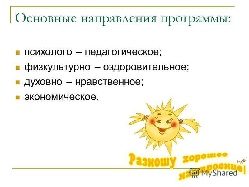 Основные направления программы: психолого – педагогическое; физкультурно – оздоровительное; духовно – нравственное; экономическое.