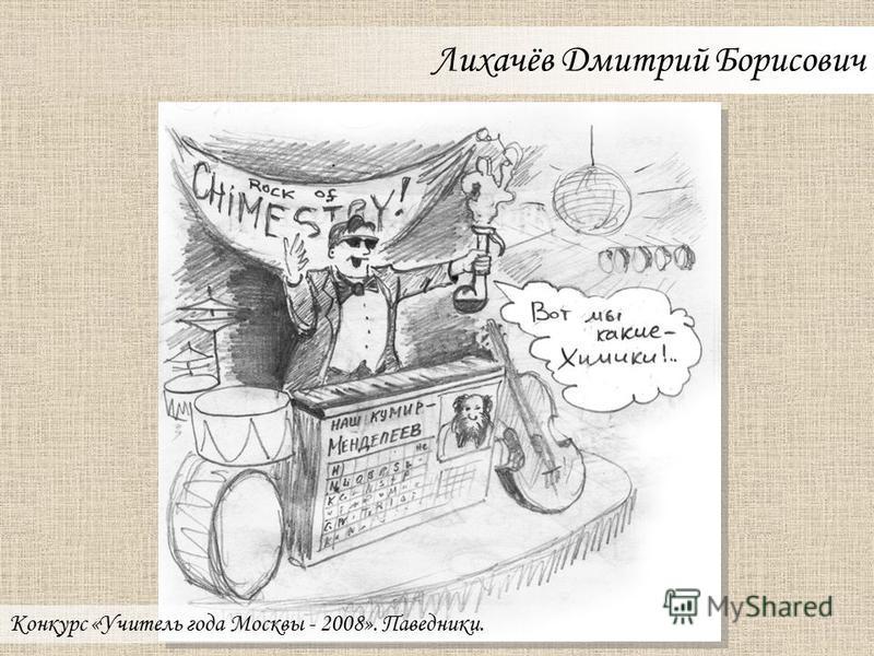 Васильев Павел Вячеславович Конкурс «Учитель года Москвы - 2008». Паведники.