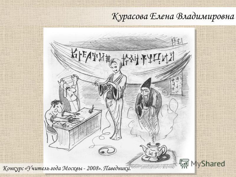 Лихачёв Дмитрий Борисович Конкурс «Учитель года Москвы - 2008». Паведники.