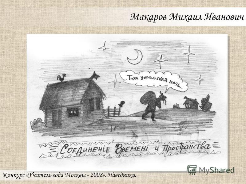 Анфимова Татьяна Борисовна Конкурс «Учитель года Москвы - 2008». Паведники.