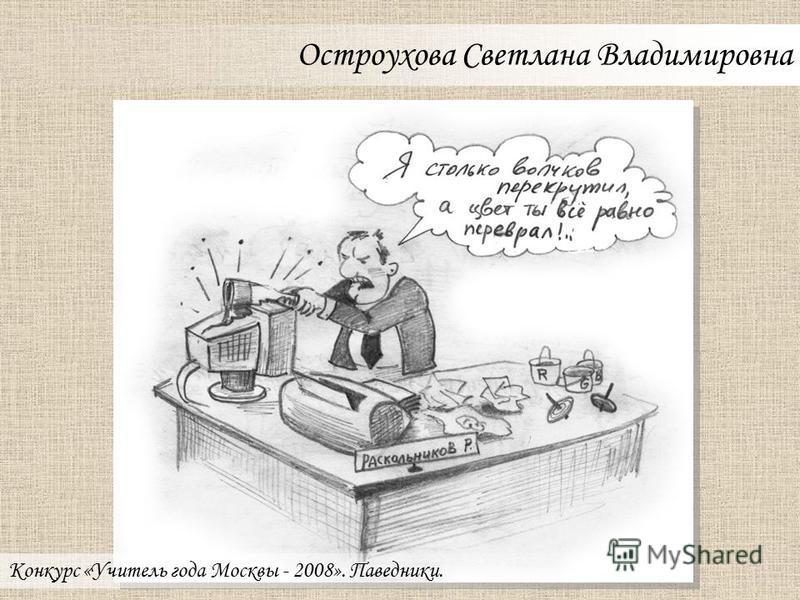 Макаров Михаил Иванович Конкурс «Учитель года Москвы - 2008». Паведники.
