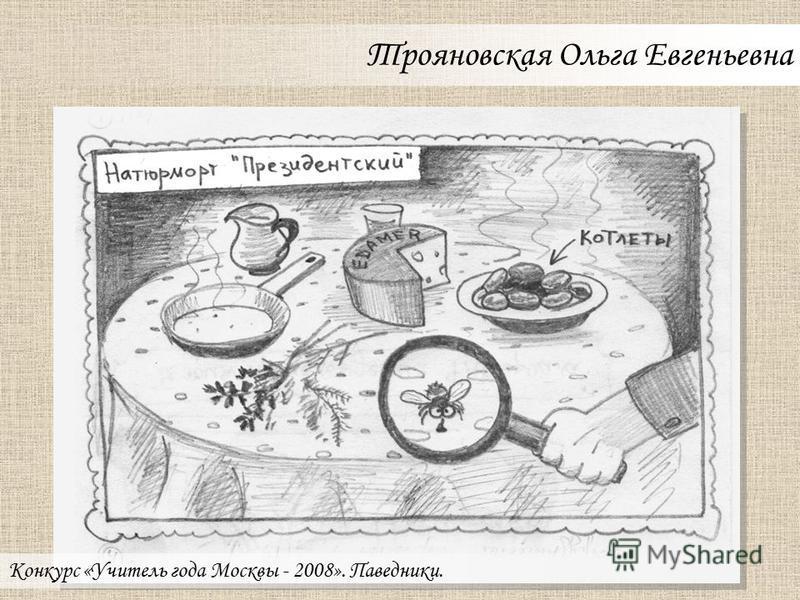 Остроухова Светлана Владимировна Конкурс «Учитель года Москвы - 2008». Паведники.