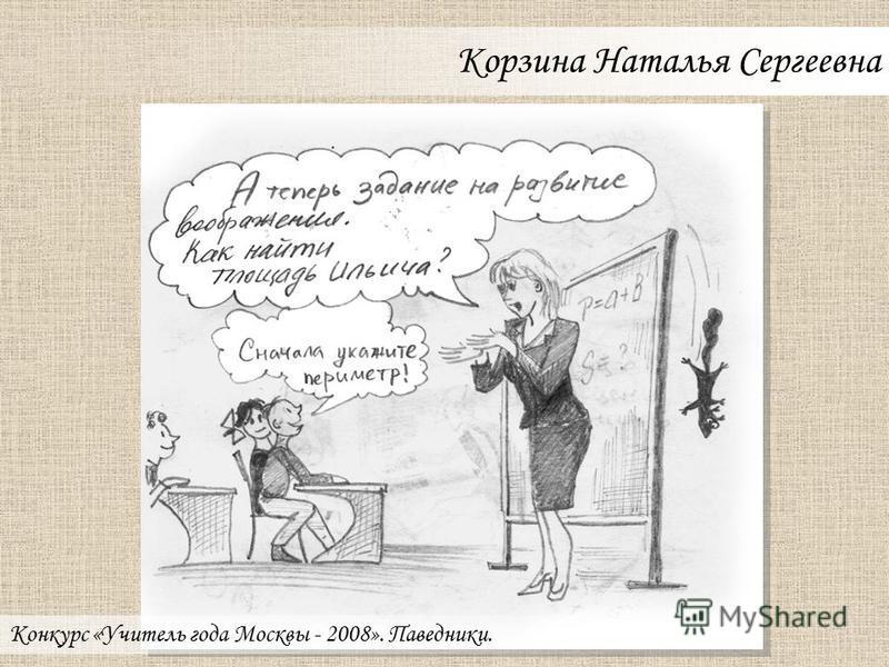 Трояновская Ольга Евгеньевна Конкурс «Учитель года Москвы - 2008». Паведники.