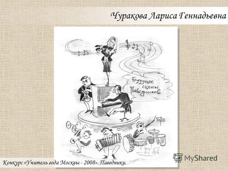 Преснов Александр Валентинович Конкурс «Учитель года Москвы - 2008». Паведники.