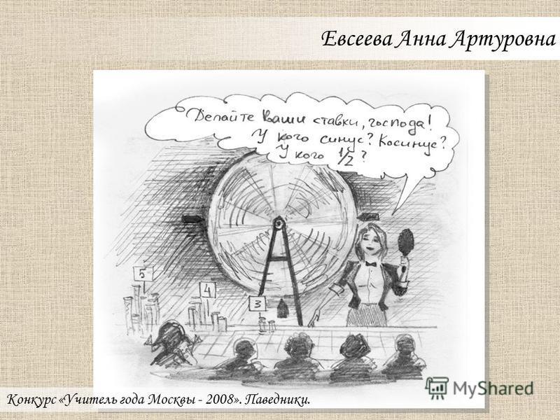 Чуракова Лариса Геннадьевна Конкурс «Учитель года Москвы - 2008». Паведники.