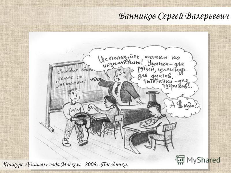 Макаров Родион Владимирович Конкурс «Учитель года Москвы - 2008». Паведники.