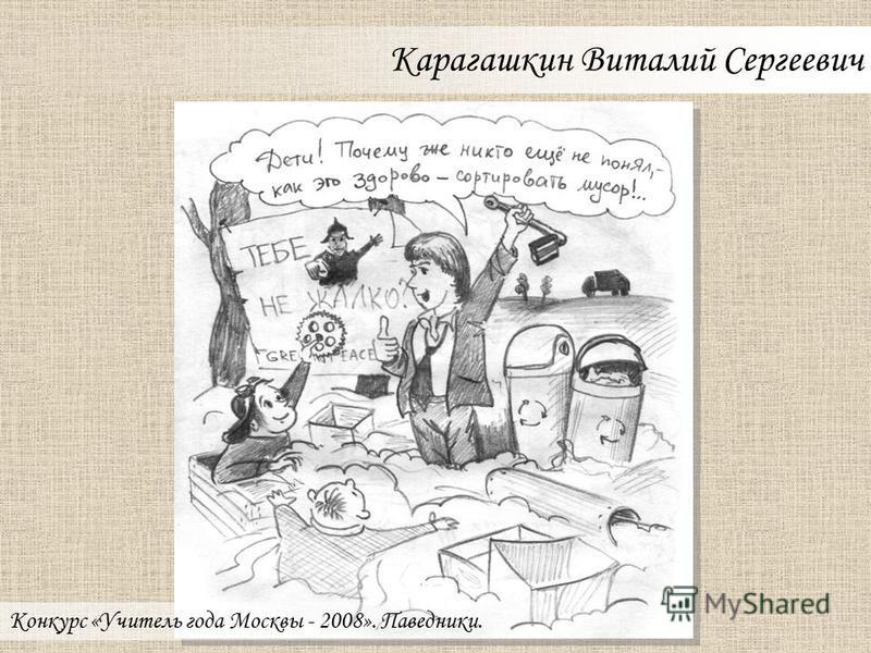 Банников Сергей Валерьевич Конкурс «Учитель года Москвы - 2008». Паведники.