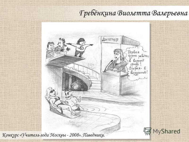 Степенина Мария Владимировна Конкурс «Учитель года Москвы - 2008». Паведники.