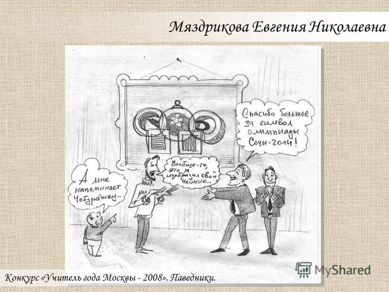 Третьякова Людмила Александровна Конкурс «Учитель года Москвы - 2008». Паведники.