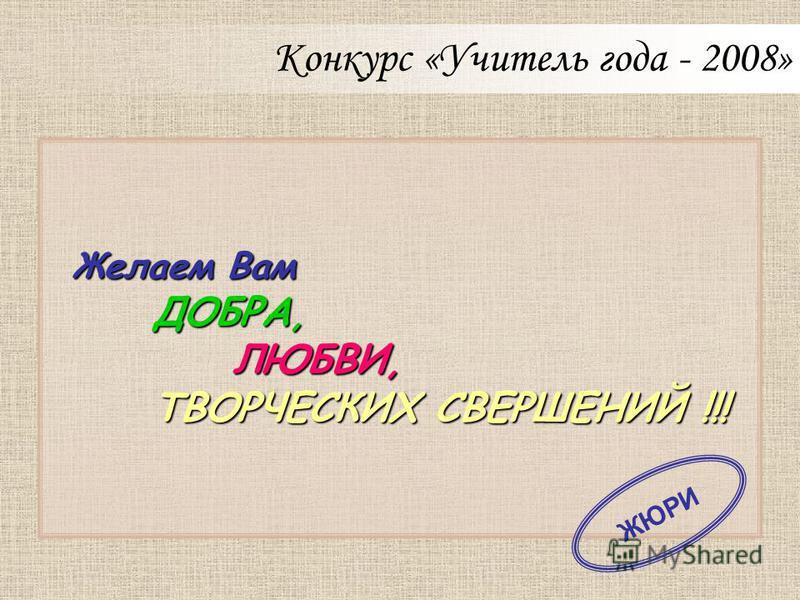Кашпровская Ирина Николаевна Конкурс «Учитель года Москвы - 2008». Паведники.