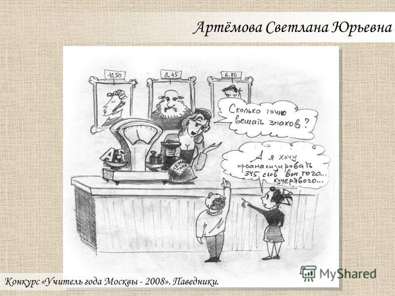 Боровик Марина Викторовна Конкурс «Учитель года Москвы - 2008». Паведники.