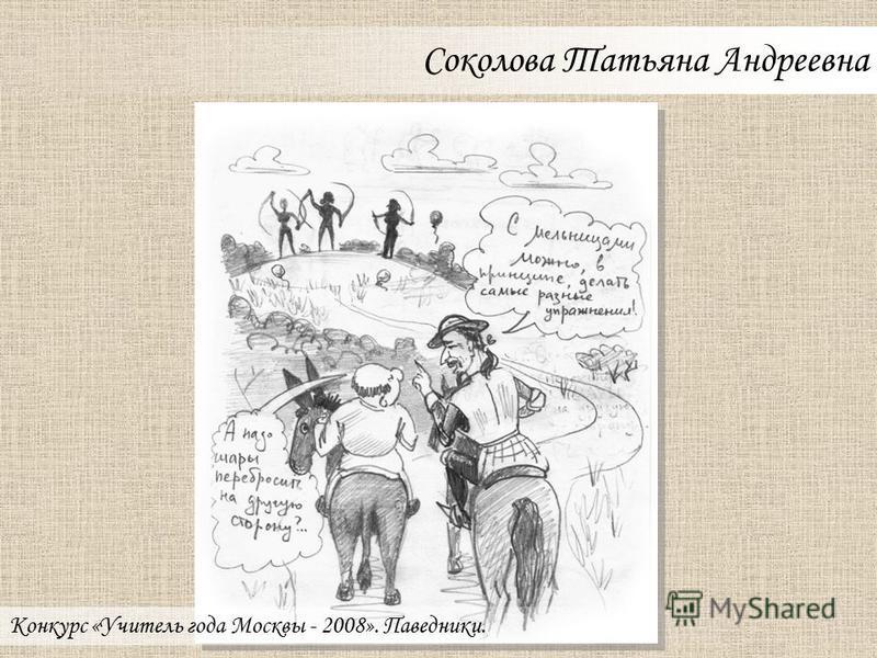 Вдовина Екатерина Евгеньевна Конкурс «Учитель года Москвы - 2008». Паведники.