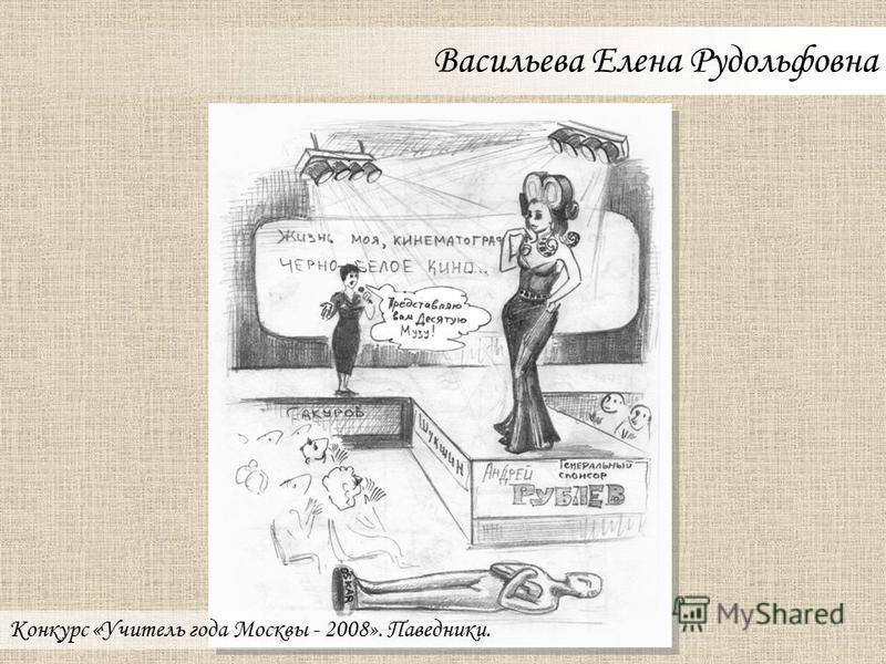 Соколова Татьяна Андреевна Конкурс «Учитель года Москвы - 2008». Паведники.