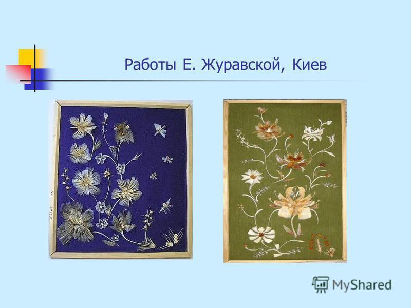 Работы Е. Журавской, Киев