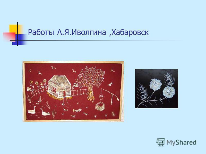 Работы А.Я.Иволгина,Хабаровск