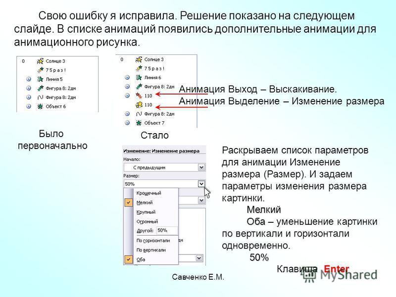Савченко Е.М. Раскрываем список параметров для анимации Изменение размера (Размер). И задаем параметры изменения размера картинки. Мелкий Оба Оба – уменьшение картинки по вертикали и горизонтали одновременно. 50% Enter Клавиша Enter Свою ошибку я исп