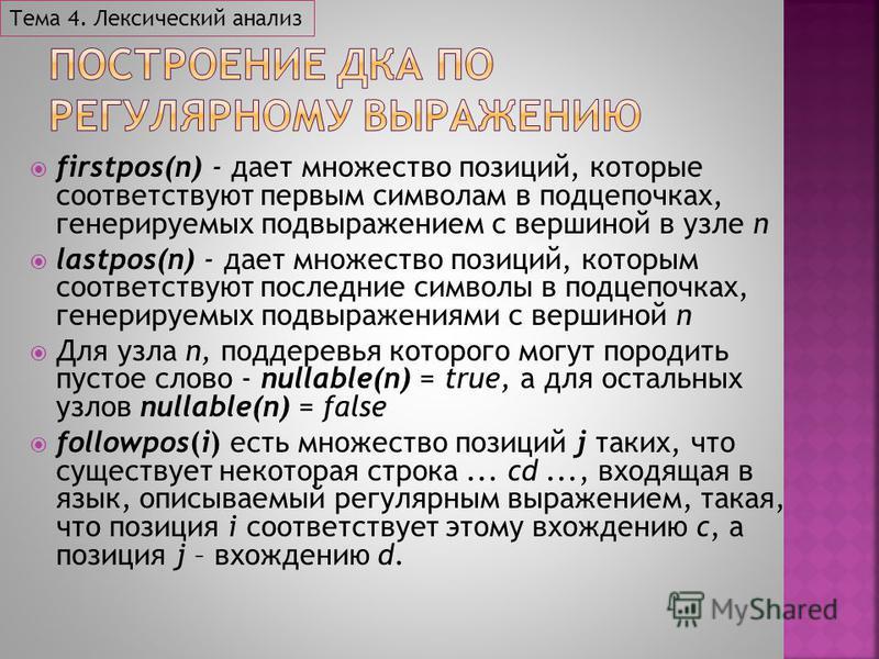 firstpos(n) - дает множество позиций, которые соответствуют первым символам в подцепочках, генерируемых подвыражением с вершиной в узле n lastpos(n) - дает множество позиций, которым соответствуют последние символы в подцепочках, генерируемых подвыра
