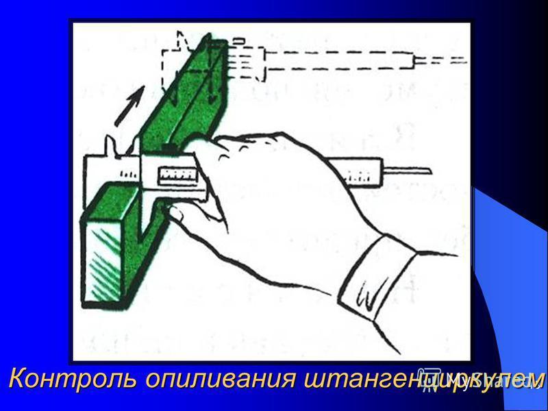 18 Контроль опиливания штангенциркулем