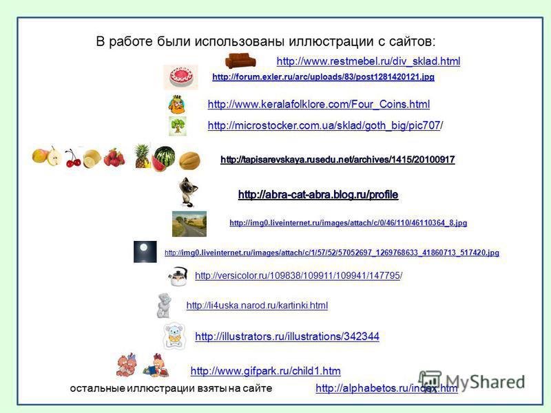 http://alphabetos.ru/index.htmостальные иллюстрации взяты на сайте http://forum.exler.ru/arc/uploads/83/post1281420121. jpg http://img0.liveinternet.ru/images/attach/c/0/46/110/46110364_8. jpg http:// img0.liveinternet.ru/images/attach/c/1/57/52/5705