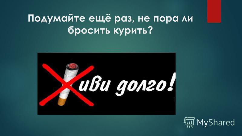 Подумайте ещё раз, не пора ли бросить курить?