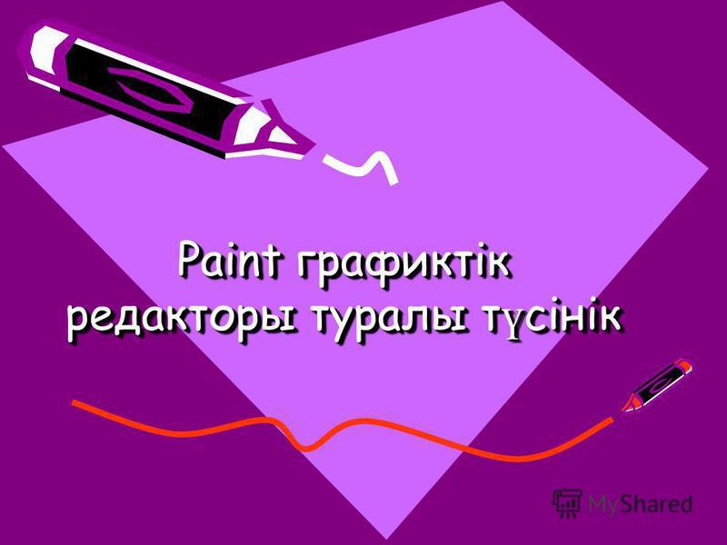 Paint графиктік редакторы туралы т ү сінік