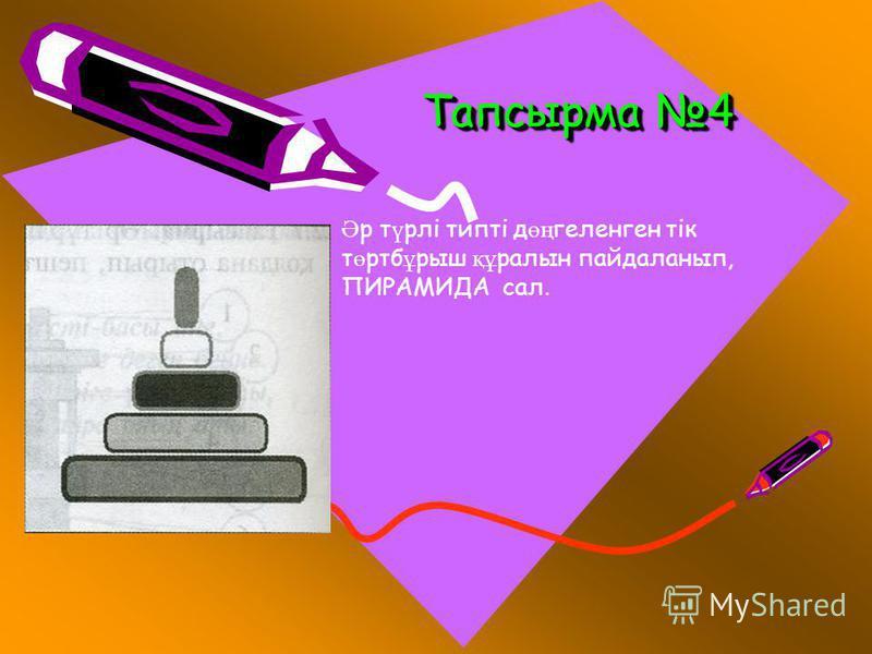 Тапсырма 4 Тапсырма 4 Ә р т ү рлі типті д өң геленген тік т ө ртб ұ рыш құ ралын пайдаланып, ПИРАМИДА сал.