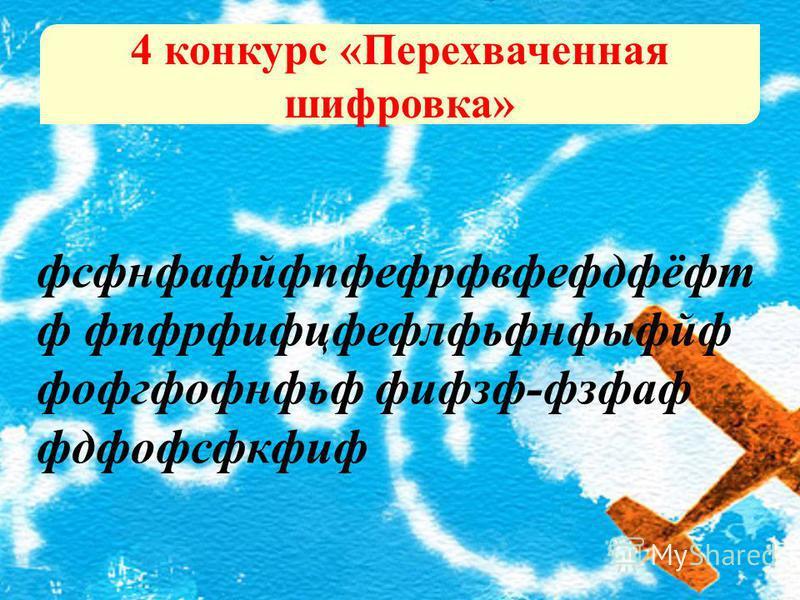 3 конкурс «Умелому воину зима не помеха»