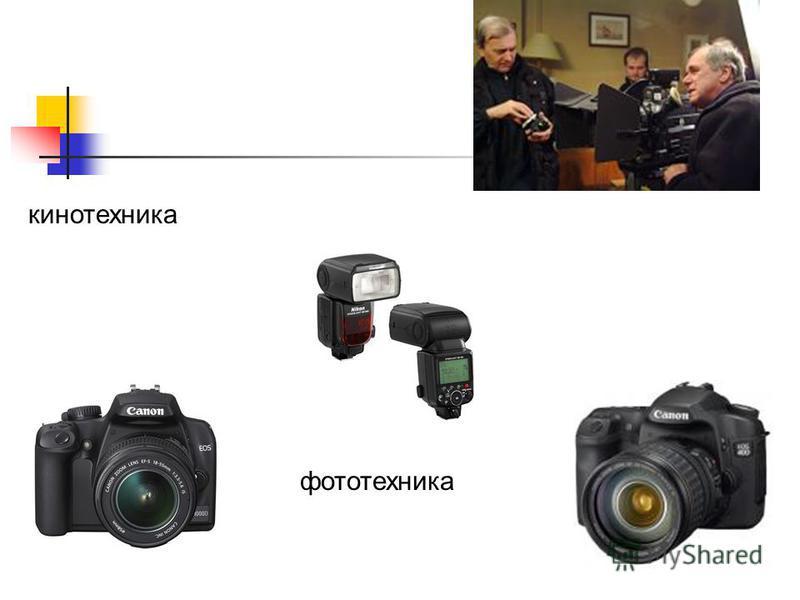 кинотехника фототехника